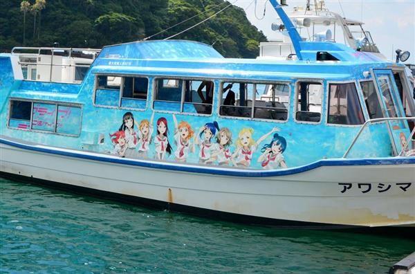 ラブライブ!サンシャイン!! ラブライブ サンシャイン ラッピング コラボ 船 遊覧船 事故 呪いに関連した画像-03