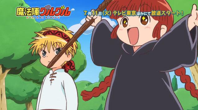 魔法陣グルグル PV 声優 新アニメ 櫻井孝宏 石田彰に関連した画像-04