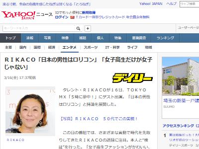 RIKACO 日本人 男 ロリコン 女子高生 熟女に関連した画像-02