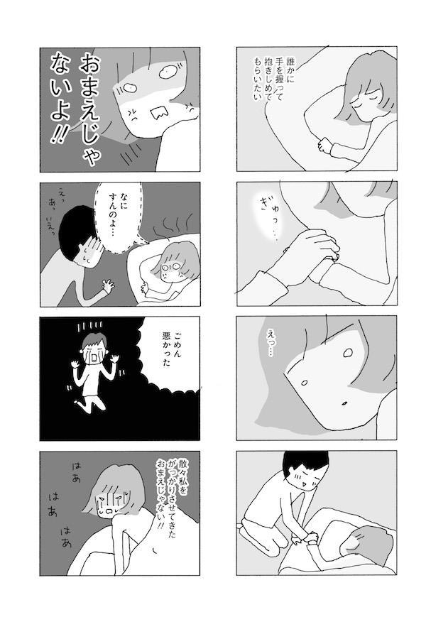 妻が口をきいてくれません 漫画 よみタイ 無視 ネグレクト 共感 離婚に関連した画像-08