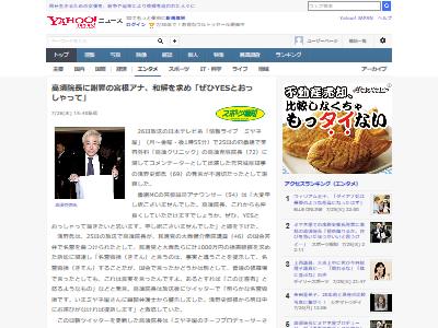 ミヤネ屋 高須院長 高須クリニック 高須クリニック院長 謝罪に関連した画像-02