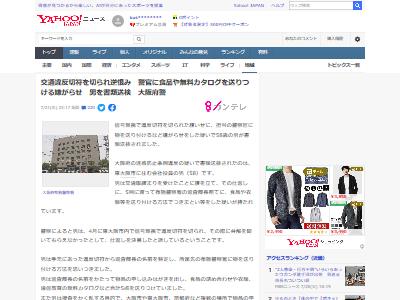 警察 嫌がらせ 逆恨み 書類送検 大阪に関連した画像-02