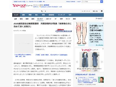 AAA 浦田直也 無期限謹慎 所属事務所 発表に関連した画像-02