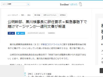 黒川検事長 賭け麻雀 緊急事態宣言 新型コロナウイルス 検察庁法改正案に関連した画像-02