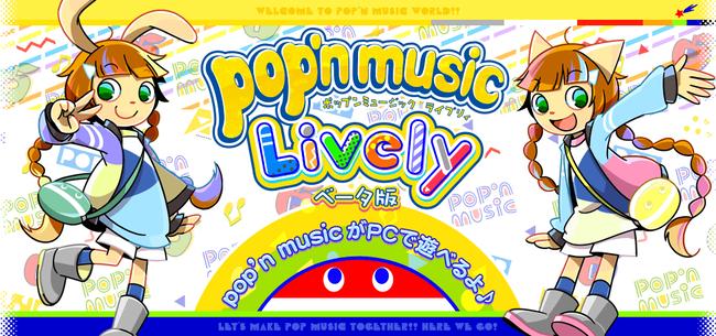 PC ポップンミュージックライブラリー ベータ版 サービス開始に関連した画像-01