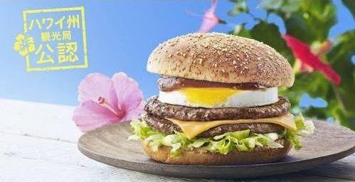 マクドナルド ハワイ 公認 ハンバーガー ロコモコ バナナシェイクに関連した画像-01