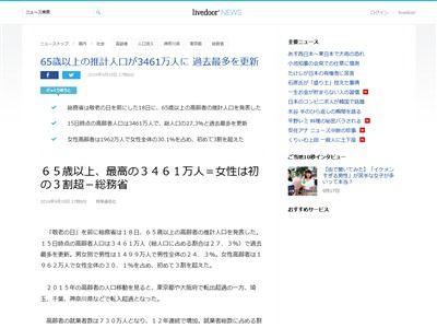 高齢化社会 少子化 日本 過去最高に関連した画像-02