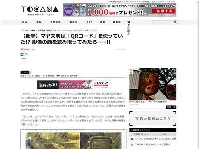 マヤ文明 QRコードに関連した画像-02
