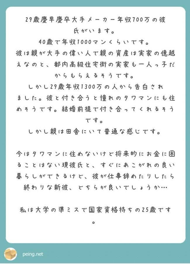 婚活 地雷女 婚活コンサル タワマン 今彼 新彼に関連した画像-02