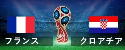 【速報】フランスが20年ぶりワールドカップ制覇!!クロアチアを4-2で降す!