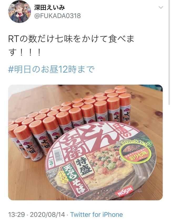 セクシー女優 深田えいみ 七味 RTの数だけ 炎上 食べ物で遊ぶなに関連した画像-02