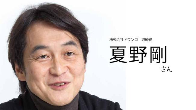 夏野剛 安倍首相 批判 首相動静 一般ピープル目線 選挙権返上に関連した画像-01