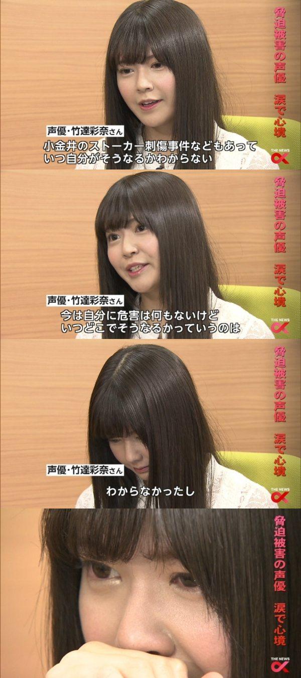 竹達彩奈 テレビ ニュース 声優 ストーカー 脅迫に関連した画像-02