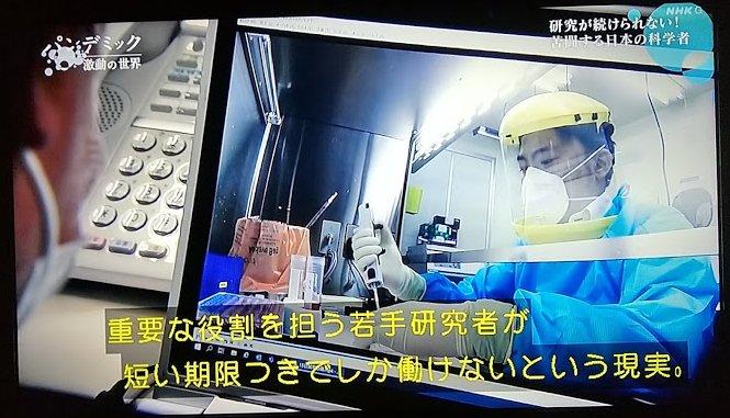 日本 研究者 待遇 コロナワクチンに関連した画像-04