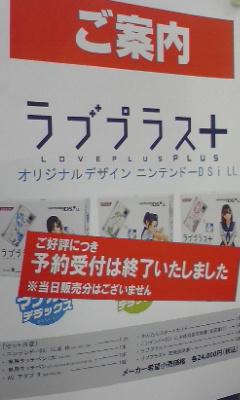 名古屋ソフマップ