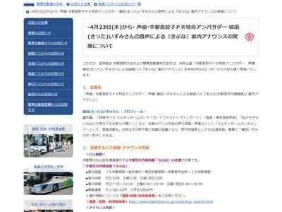 バス 橘田いずみ 声優に関連した画像-02