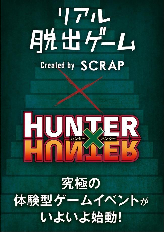 ハンターハンター リアル脱出ゲーム コラボに関連した画像-02