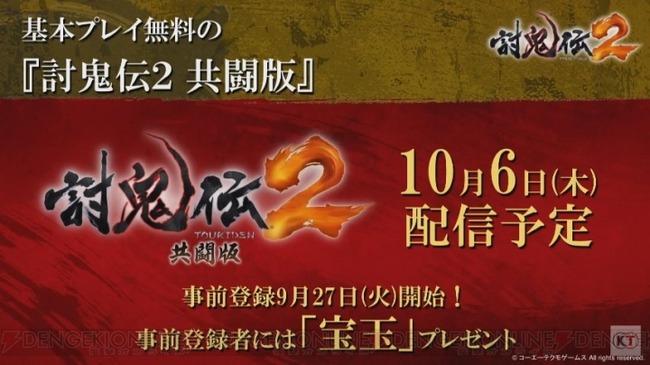 討鬼伝2 共闘版 基本無料に関連した画像-01