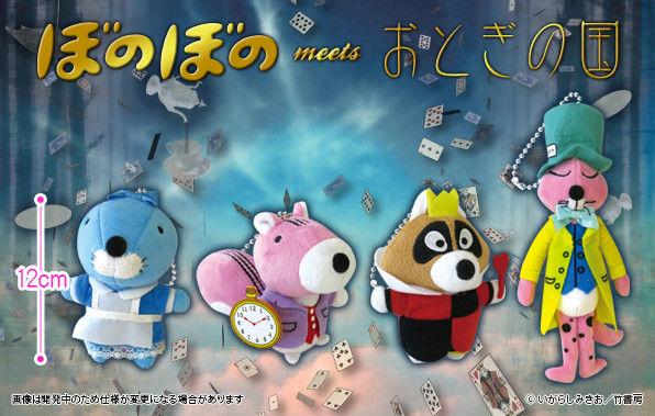 news_xlarge_bonobono_otogi_mascot