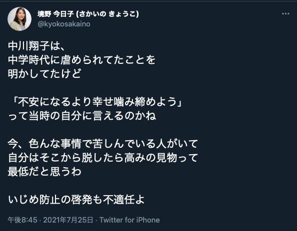 しょこたん 中川翔子 五輪 批判 炎上に関連した画像-02