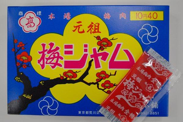 梅ジャム 職人 昭和 駄菓子 梅の花本舗 廃業 に関連した画像-01