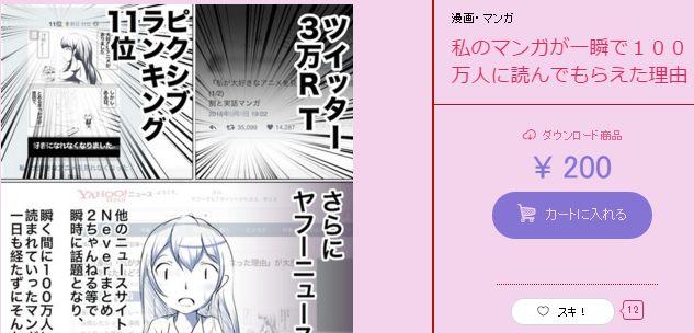 ツイッター 漫画 炎上商法に関連した画像-02