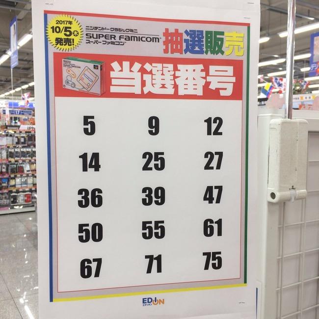ミニスーパーファミコン エディオン 抽選販売 不正に関連した画像-03