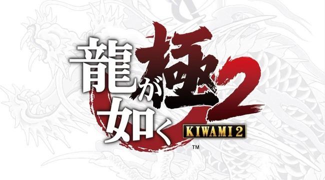 龍が如く 極2 PS4 予約開始に関連した画像-01