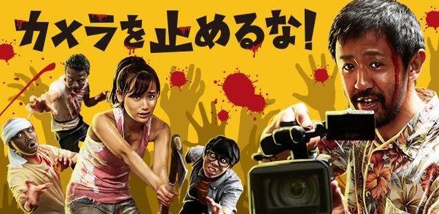 カメラを止めるな! 24時間 無料配信 DVD 発売記念に関連した画像-01