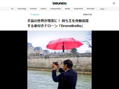 DroneBrella 傘付きドローン 傘に関連した画像-02
