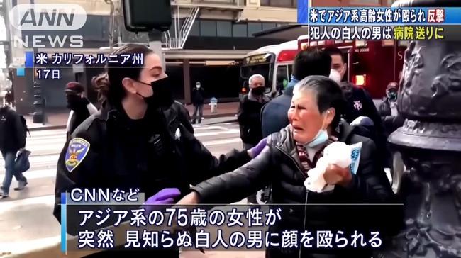 アメリカ 男性 アジア系 老婆 75歳女性 顔面殴打 反撃に関連した画像-02