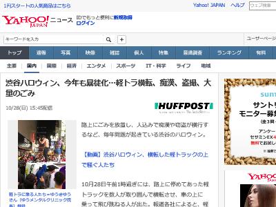 渋谷 ハロウィン 渋谷ハロウィン 軽トラ横転 痴漢 暴徒化に関連した画像-02