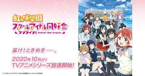ラブライブ虹ヶ咲学園アニメ10月に関連した画像-01
