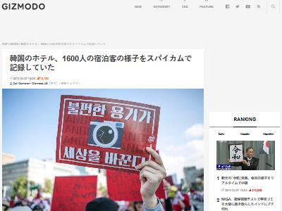 韓国ホテル盗撮配信に関連した画像-02