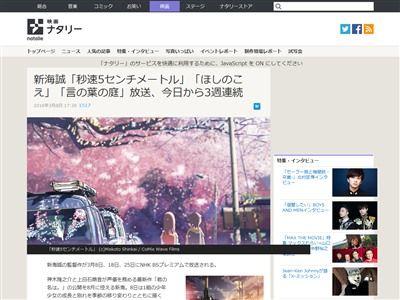 新海誠 NHK 秒速5センチメートル ほしのこえ 言の葉の庭に関連した画像-02