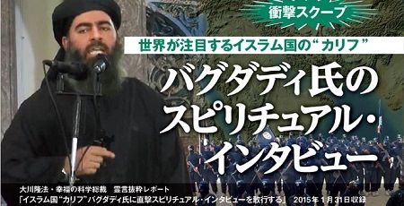 イスラム国 幸福の科学 バクダディに関連した画像-01