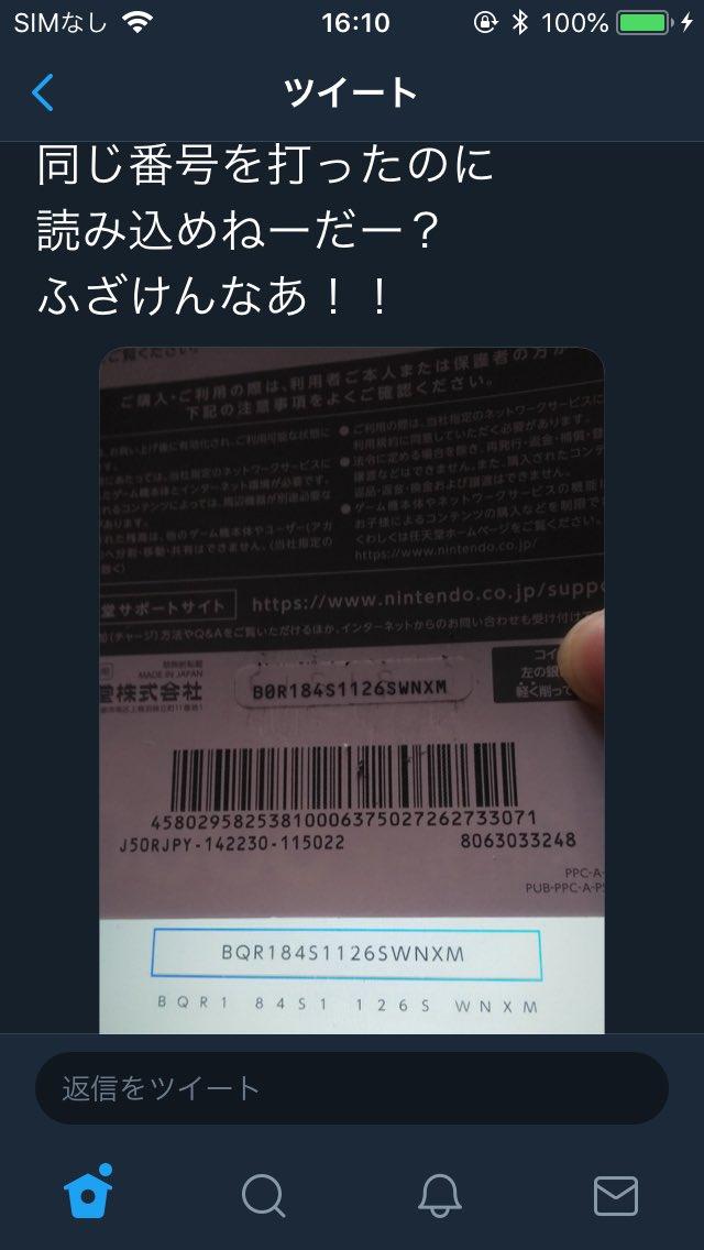 Nintendo switch プリペイド カード