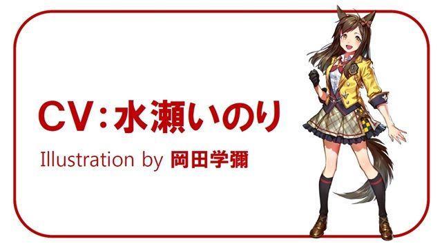 サイゲームス ウマ娘 竹達彩奈 上坂すみれ 水瀬いのり キャスト 総入れ替えに関連した画像-05