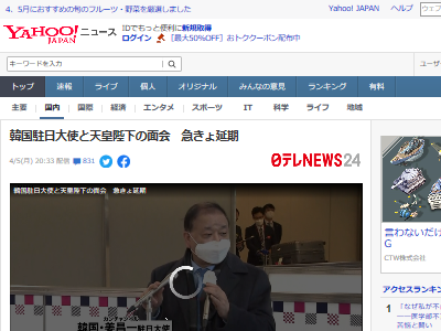 韓国 駐日大使 天皇陛下 面会 ドタキャン 嫌がらせに関連した画像-02