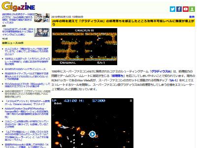 グラディウス3 処理落ち修正 超難易度に関連した画像-02