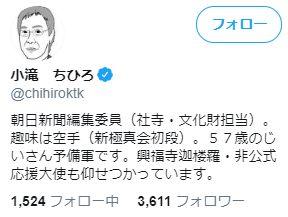 朝日新聞 編集委員 小滝ちひろ 新型コロナウイルス 痛快 不謹慎に関連した画像-02
