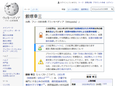 飯塚幸三 Wikipedia 編集 事故 抹消 削除 編集禁止 上級国民 池袋母子死亡事故に関連した画像-02