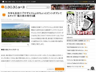 サザエさん 堀川君 サイコパスに関連した画像-02