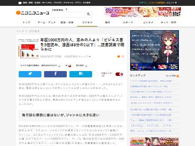 年収1000万円読書傾向に関連した画像-02
