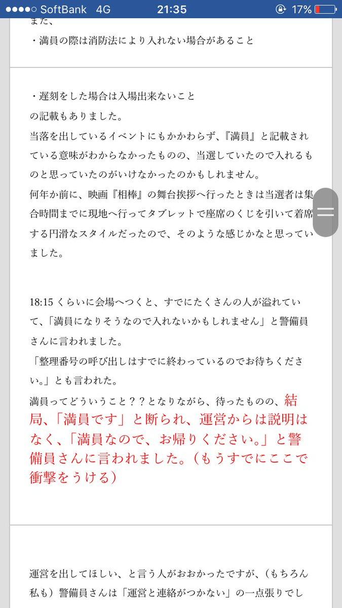 となりの怪物くん 東方 菅田将暉 土屋太鳳に関連した画像-01