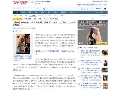 misono 歌手 バラエティに関連した画像-02