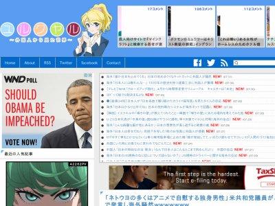 ネトウヨ 共和党 独身 自慰に関連した画像-02