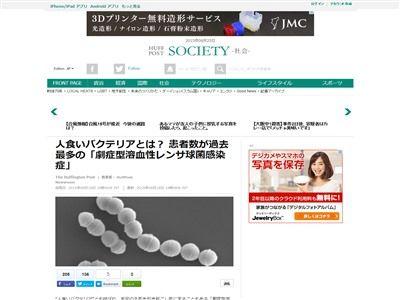 人食いバクテリア 劇症型溶血性レンサ球菌感染症に関連した画像-02