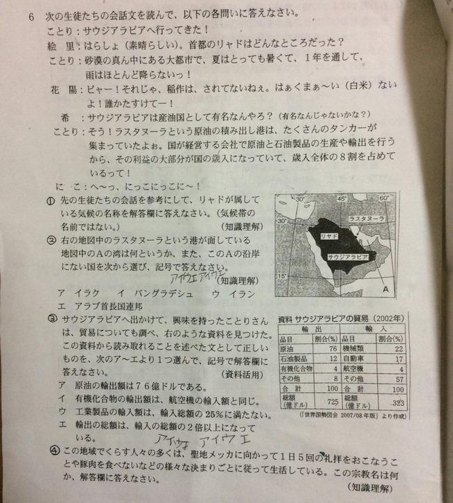 中学校 社会 テスト ラブライブ! ラブライバーに関連した画像-02