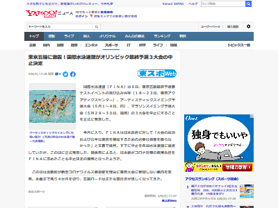 国際水泳連盟 東京五輪 予選 中止に関連した画像-02